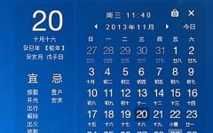 简单日历 v2.0.0.1免费版