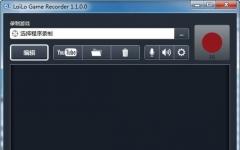 游戏录像软件LoiLo Game Recorder V1.1.0.0 汉化版