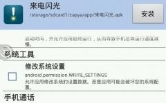 apk权限修改器 v1.2.6 去广告中文版