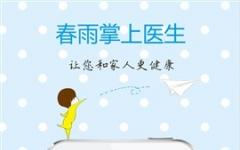 春雨掌上医生iphone版 v8.3.4 ios版