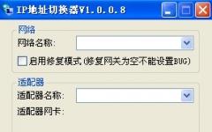 IP地址切换器(IP切换工具) v1.0.0.8 绿色版