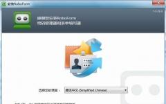 填表工具Roboform v7.9.28 中文破解版
