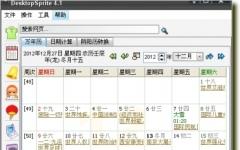 雪狐桌面精灵 4.1 绿色版