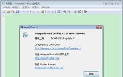 Notepad2 x64(文本编辑工具) V4.2.25.985 中文版