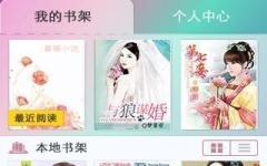 蔷薇小说手机版 v1.2.6 安卓版