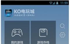 ko电玩城安卓版 v3.5.1 安卓版