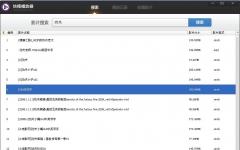 快搜播放器 v5.3.0.0官方最新版