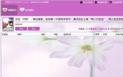 简爱百合交友助手 v2.0.3免费版
