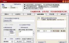 飞讯QQ群发器 v9.2 免费版