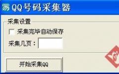 陌陌QQ号码采集器 v1.0绿色免费版