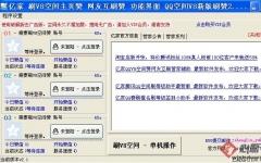 亿家QQV8空间赞网友互刷赞管家辅助 v14.5 绿色版