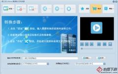 蒲公英iPhone视频格式转换器 v5.5.8.0 官方免费版