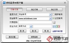 世纪证券v6客户端 v6.30 官方最新版