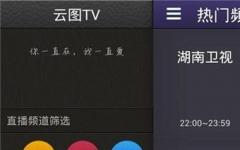 云图TV电视直播手机版 v3.6.1安卓版