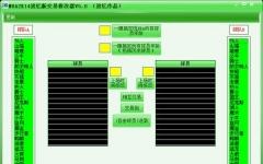 NBA2K14交易修改器 v6.0免费版
