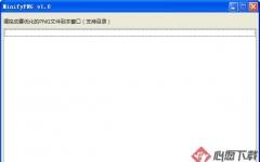png压缩工具(MinifyPNG) v1.0免费版