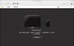 HTC Sync Manager v3.1.54.2官方正式版