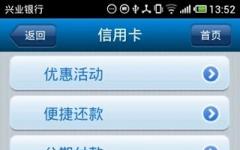 兴业银行手机银行 v2.4.1安卓版