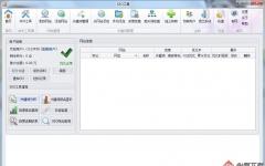 蜗牛精灵免费seo工具 v5.2.0.4官方版