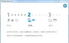 惠普1510打印机驱动程序 v32.1 官方最新版