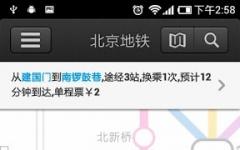 北京地铁手机版 v6.5.7