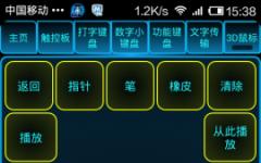 Monect电脑体感遥控器 v4.2 安卓版