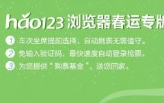hao123浏览器抢票版 官方版