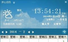 开心日历 v3.0 免费版