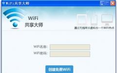 巨盾WiFi共享大师 V1.0.1.9绿色版
