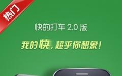 快的打车乘客端 v4.0 安卓版