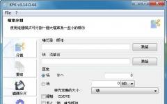 KFK文件分割软件 v3.19.1.54 官方版