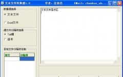 文本文件转换器 v1.0绿色版