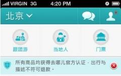 去哪儿当地iphone版 v2.8 ios版