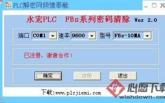永宏plc解密软件 v2.0绿色版