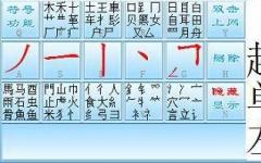 超级笔画输入法(单手15简体) v6.2.3免费版