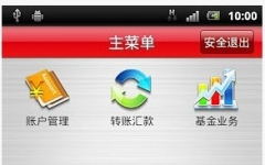 工行手机银行客户端 v1.0.1.5 安卓版