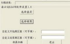 MXF文件数据恢复软件 v3.0免费版
