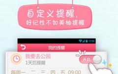 美柚大姨��月�期助手 v5.5.1 安卓版