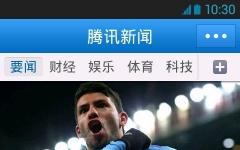 腾讯新闻手机版 v4.8.9 官方安卓版