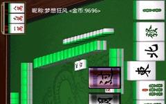 武汉麻将安卓版 1.0.1.2 免费版