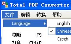 万能PDF转换器(Total PDF Converter) v5.1.49 中文版