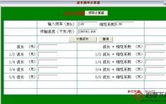 波长频率计算器 v1.5绿色免费版
