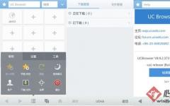 UC迷你版 9.0.2 安卓版