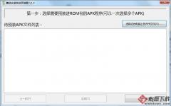 蘑菇ROM预装器 v2.20 官方最新版