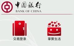 中行手机银行 1.5.2  安卓版