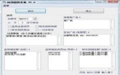 QQ复读机 v2.13 免费版