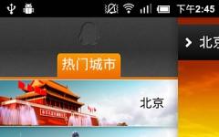 QQ旅游指南手机版 v3.0 安卓版