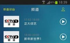 央视悦动手机版 v2.1.0 安卓版