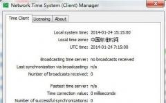 Network Time System(时间同步服务器) v2.11 免费版