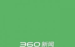 360新闻客户端 v1.4.0 安卓版